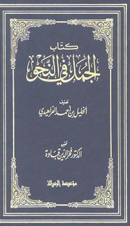 كتاب العروض الخليل بن أحمد الفراهيدي pdf